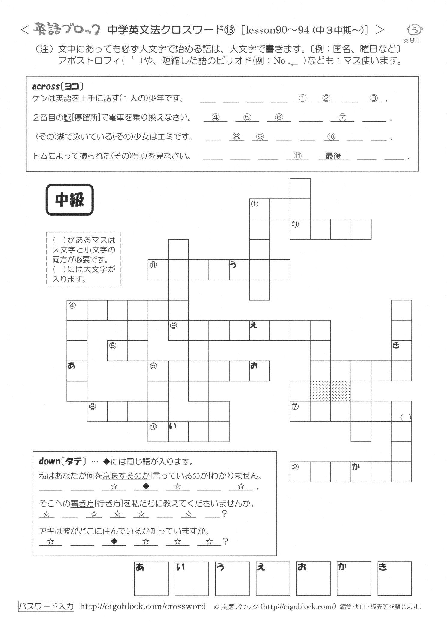 パズル クロス 無料 ワード