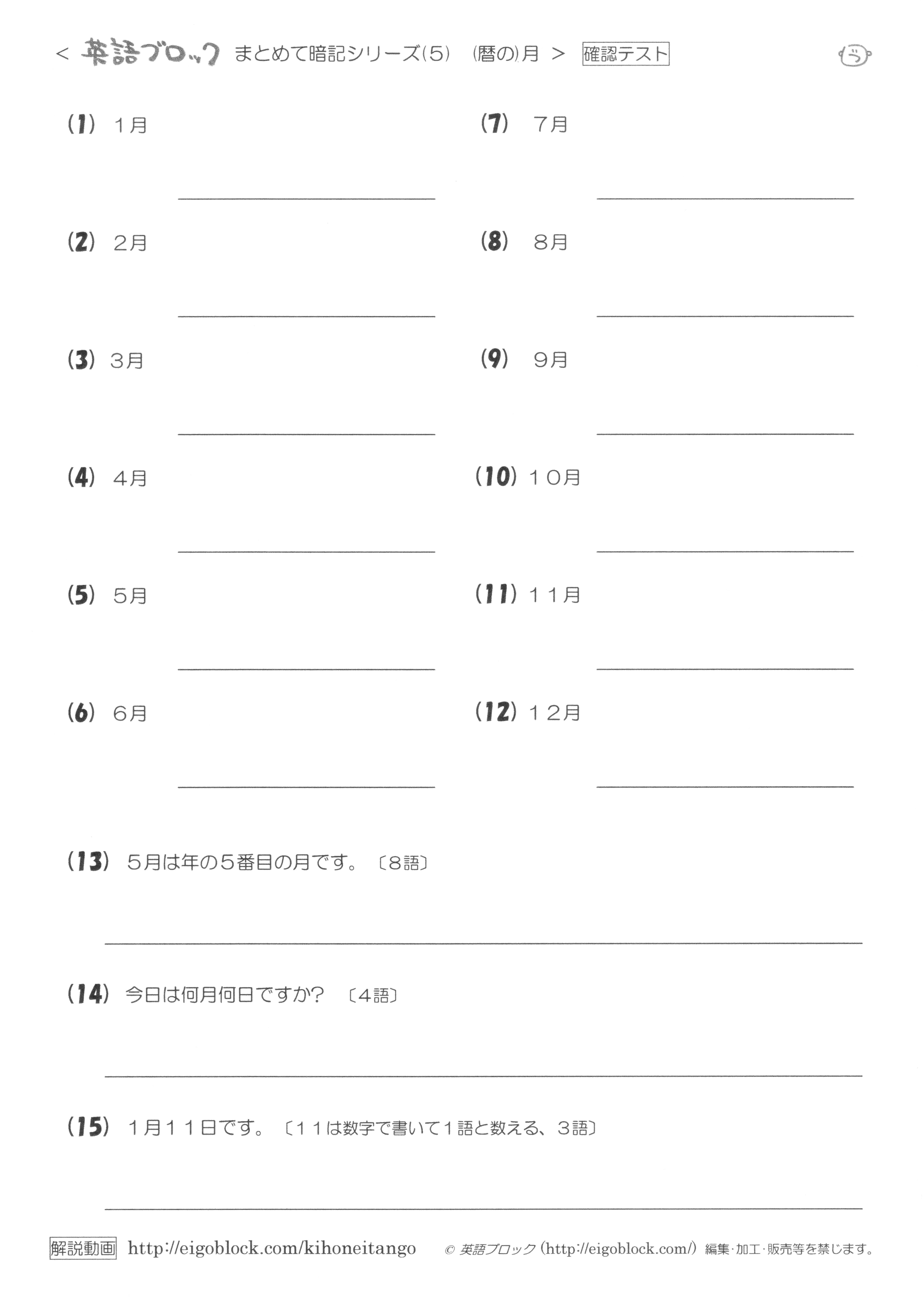 英語の暦の月の確認テスト 無料プリント 英語ブロック